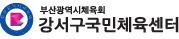 부산광역시체육회 강서구국민체육센터