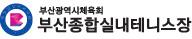 부산광역시체육회 부산종합실내테니스장