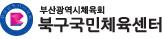 부산광역시체육회 북구국민체육센터