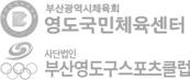 부산광역시체육회 영도국민체육센터, (사)부산영도구스포츠클럽